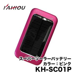 KAIHOU 海宝  スーパーソーラーバッテリー KH-SC01P カラー:ピンク 桃色|autoweb