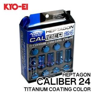 KYO-EI 協永産業  Kics HEPTAGON CALIBER24 キックス・ヘプタゴン・キャリバー24  専用アダプター付 ナット20個セット|autoweb