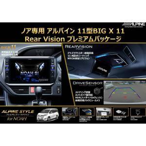 ノア専用 アルパイン EX11Z-NO 11型ナビ・PXH12X-R-B プラズマクラスター付12.8型リアモニター・HCE-C1000D-NVE リアビューカメラ・取付キットセット|autoweb