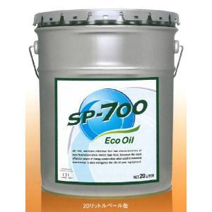 20リットル 20L  SP-700 エスピー700  オイル添加剤 ECO OIL エコオイル autoweb
