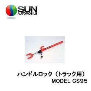 サン自動車工業 Super lock スーパー ロック  CS95 ハンドルロック トラック用|autoweb