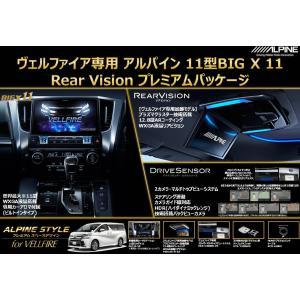 ヴェルファイア専用 アルパイン EX11Z-VE 11型ナビ・PXH12X-R-AV プラズマクラスター付12.8型リアモニタ・HCE-C4000D-VE マルチビューカメラ・取付キットセット|autoweb