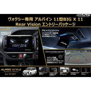 ヴォクシー専用 アルパイン EX11Z-VO 11型ナビ・PXH12X-R-B プラズマクラスター付12.8型リアモニタ・HCE-C1000D-NVE リアビューカメラ・取付キットセット|autoweb