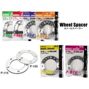 KYO-EI 協永産業  WHEEL SPACER ホイールスペーサー  5mm 4H&5H 2枚1セット|autoweb
