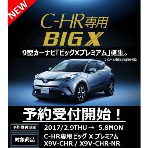 【予約受付中】C-HR専用 アルパイン X9V-CHR-NR 9型WXGA カーナビ メーカーオプションバックカメラ対応|autoweb