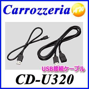 CD-U320 カロッツェリア USB接続ケーブル ゆうパケット対応