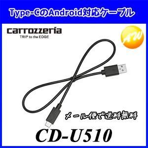 CD-U510 Carrozzeria カロッツェリア パイオニアUSB接続ケーブル(USB Typ...