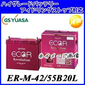 ER-M-42/55B20L GS YUASA ジーエスユアサ通常車+アイドリングストップ車対応 バ...