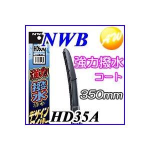 強力撥水コートデザイン ワイパー NWB 撥水デザインワイパー 350mm 【コンビニ受取不可】