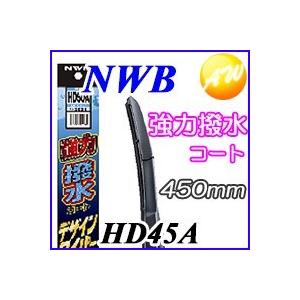 HD45A 強力撥水コートデザイン ワイパー NWB 撥水デザインワイパー 450mm 【コンビニ受...