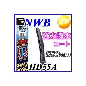 HD55A 強力撥水コートデザイン ワイパー NWB 撥水デザインワイパー 550mm 【コンビニ受...