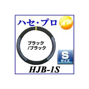 HJB-1S  ハンドルカバー  株式会社ハセ・プロ HASEPROマジカルハンドルジャケット バックスキンルック ハンドルカバーブラック/ブラック Sサイズ