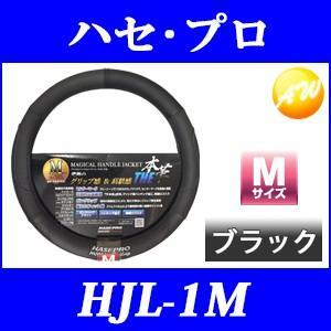 HJL-1M マジカルハンドルジャケット THE本革 ブラック/ブラック Mサイズ 株式会社ハセ・プロ HASEPRO ハセプロ