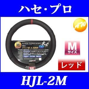 HJL-2M マジカルハンドルジャケット THE本革 ブラック/レッド Mサイズ 株式会社ハセ・プロ HASEPRO ハセプロ
