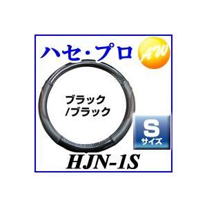 HJN-1S  ハンドルカバー  株式会社ハセ・プロ HASEPROマジカルハンドルジャケットネオ ハンドルカバーブラック/ブラック Sサイズ