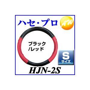 HJN-2S  ハンドルカバー  株式会社ハセ・プロ HASEPROマジカルハンドルジャケットネオ ハンドルカバーブラック/レッド Sサイズ