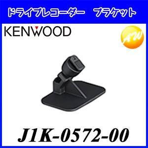 J1K-0572-00 KENWOOD ケンウッド ドライブレコーダー純正 取付ブラケット(DRV-...