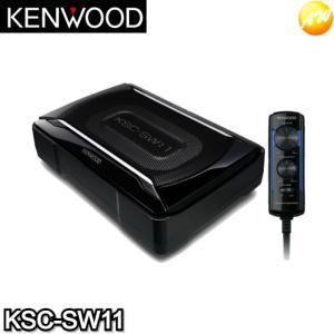 KSC-SW11 KENWOOD ケンウッドチューンアップ・サブウーファーシステム 物流より出荷
