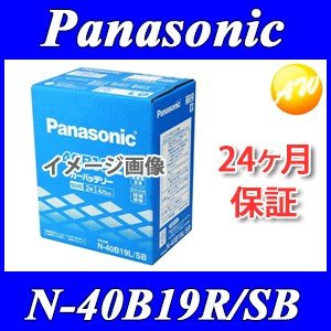 40B19R-SB(N-40B19R/SB) パナソニック Panasonic バッテリー【コンビニ...
