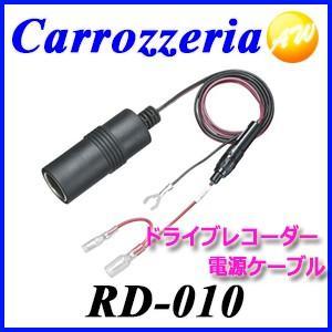 RD-010 ドライブレコーダー用電源ケーブル Carrozzeria カロッツェリア Pionee...