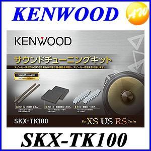 SKX-TK100 サウンドチューニングキット デッドニング ケンウッド
