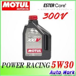 【送料無料】モチュール 5W30 300V パワーレーシング 2L MOTUL 300V POWER RACING 5w-30