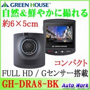 FULL HD ドライブレコーダー GH-DRA8-BK Gセンサー搭載 モニター付 超小型 グリーンハウス|autowork