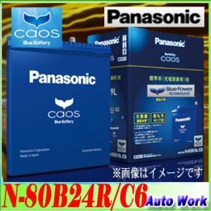 カオス バッテリー caos 80B24R パナソニック カーバッテリー 12V N-80B24R/C6(適合 46B24R 55B24R 等) autowork