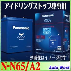 カオス バッテリー CAOS -N65/A2   パナソニック アイドリングストップ車用バッテリー   N-N65/A2 12V autowork