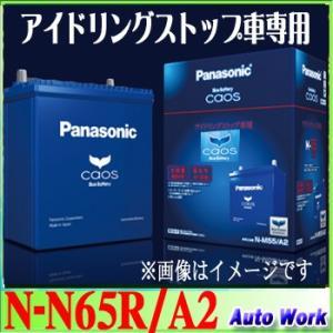 カオス バッテリー CAOS -N65R/A2   パナソニック アイドリングストップ車用バッテリー   N-N65R/A2 12V autowork