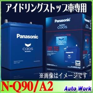 カオス バッテリー CAOS Q90/A2   パナソニック アイドリングストップ車用バッテリー  N-Q90/A2 12V|autowork
