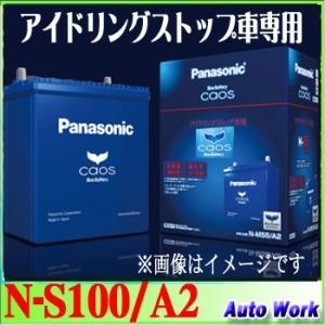 カオス バッテリーCAOS N-S100/A2 パナソニック アイドリングストップ車用バッテリー N-S100/A2 12V autowork