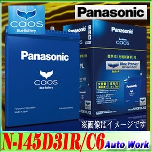 カオス バッテリー caos 145D31R パナソニック  カーバッテリー 12V N-145D31R/C6  (適合 D31R 95D31R 105D31R 115D31R 等)|autowork