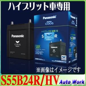 カオス バッテリー CAOS S55B24R/HV   パナソニック ハイブリッド車用バッテリー N-S55B24R/HV  12V autowork