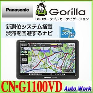 パナソニック CN-G1100VD 7V型 16GB SSDポータブルカーナビゲーション ゴリラ|autowork