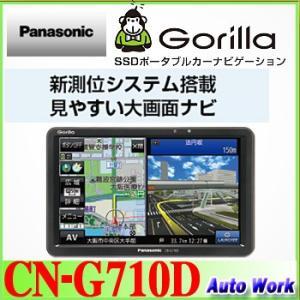 CN-G710D パナソニック 7V型 16GB SSDポー...