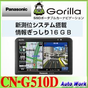 CN-G510D パナソニック 5V型 16GB SSDポー...