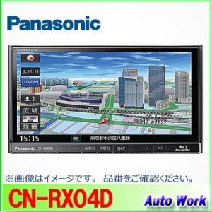 【商品説明】 CN-RX04D (180mmモデル)  ◇ブルーレイディスク(BD-R/RE)対応 ...