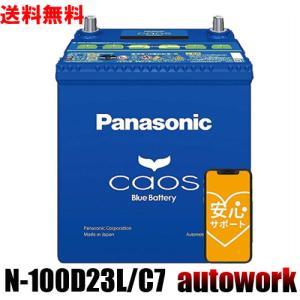 カオス バッテリー caos 100D23L パナソニック カーバッテリー 12V N-100D23...
