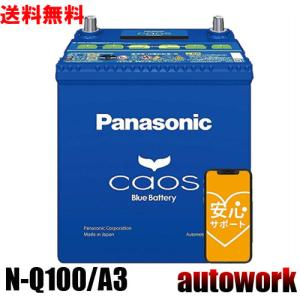 カオス バッテリー CAOS Q100/A3   パナソニック アイドリングストップ車用バッテリー ...
