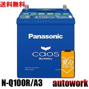 カオス バッテリー CAOS Q100R/A3   パナソニック アイドリングストップ車用バッテリー...