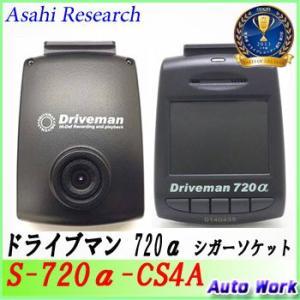 ドライブレコーダー ドライブマン 720α シガーソケット電源付き シンプルセット アサヒリサーチ S-720A-CSA4 シガー電源|autowork