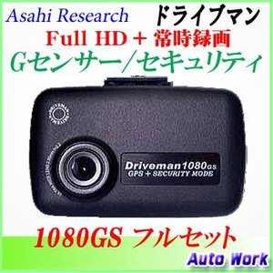 ドライブレコーダー ドライブマン1080GS フルセット Gセンサー セキュリティモード付 FullHD 常時録画|autowork