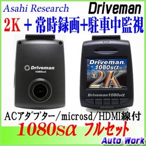 ドライブレコーダー ドライブマン 1080sα フルセット 高画質2K 300万画素録画 セキュリティモード付  |autowork