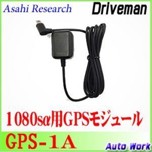 ドライブマン GPS-1A 1080sα専用 外付けGPSセンサーモジュール|autowork