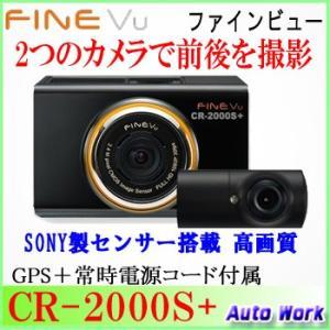FINEVU ファインビュー CR-2000S+ 前後2カメラフルHD 液晶付きドライブレコーダー GPS/常時電源付属 駐車監視 動体検知 inbyte|autowork