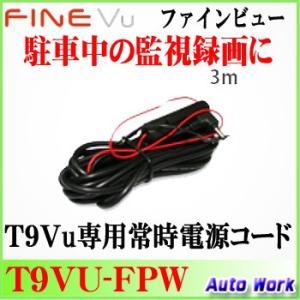 FINEVU ファインビュー T9Vu用 常時電源コード T9VU-FPW inbyte|autowork