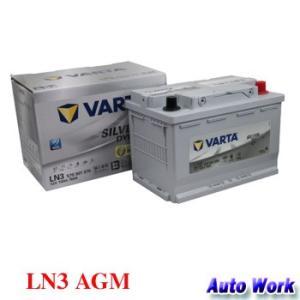 VARTA バルタ シルバーダイナミック LN3 AGM ア...