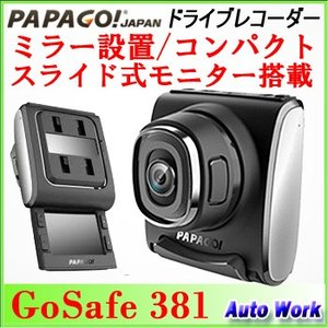PAPAGO! パパゴー GoSafe GS381-8G ドライブレコーダー ミラー設置 動体検知 駐車監視機能付|autowork