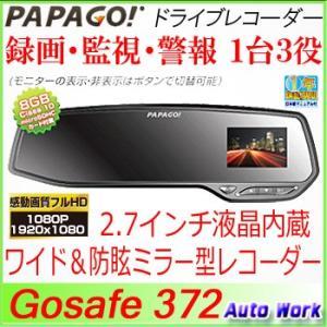 PAPAGO! GoSafe 372 FULLHD ルームミラー型 ドライブレコーダー GS372-8G パパゴー 駐車監視機能付|autowork